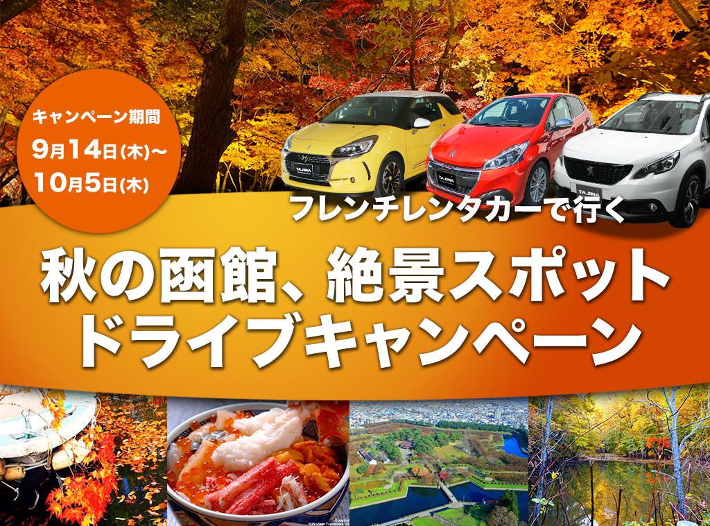 秋の函館、絶景スポットドライブキャンペーン