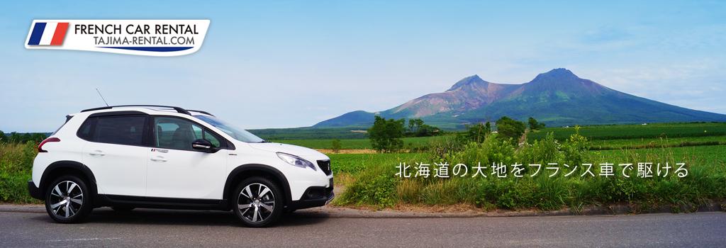 フランス車と北海道イメージ
