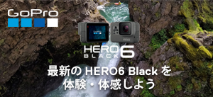 GoPro最新カメラ「HERO6 Black」を体感!