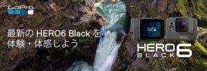 GoPro 最新カメラ HERO6 Blackレンタル開始!