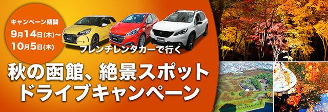 函館観光チケットプレゼント実施中!