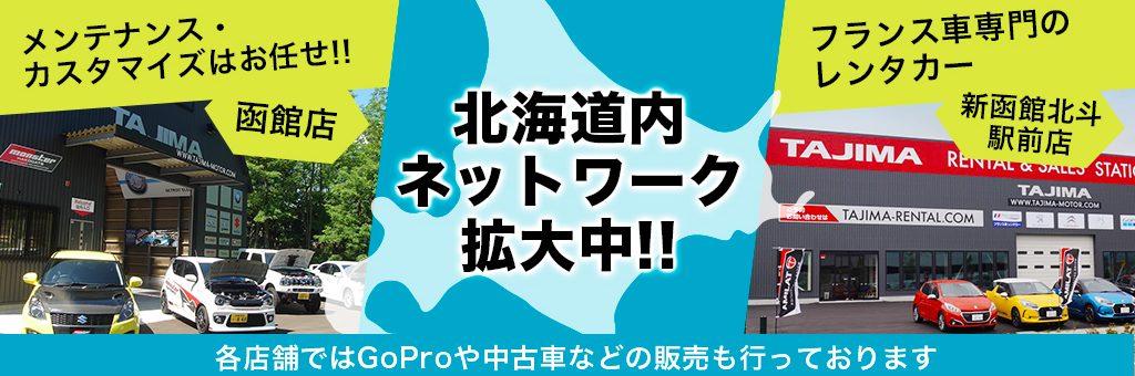 タジマレンタカーは函館に2店舗展開
