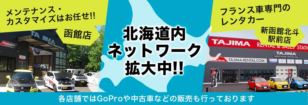 タジマレンタルは北海道 函館に2店舗展開中!