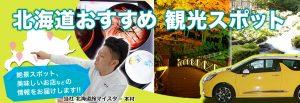 当店旅マイスター本村の北海道グルメ・観光おすすめスポット