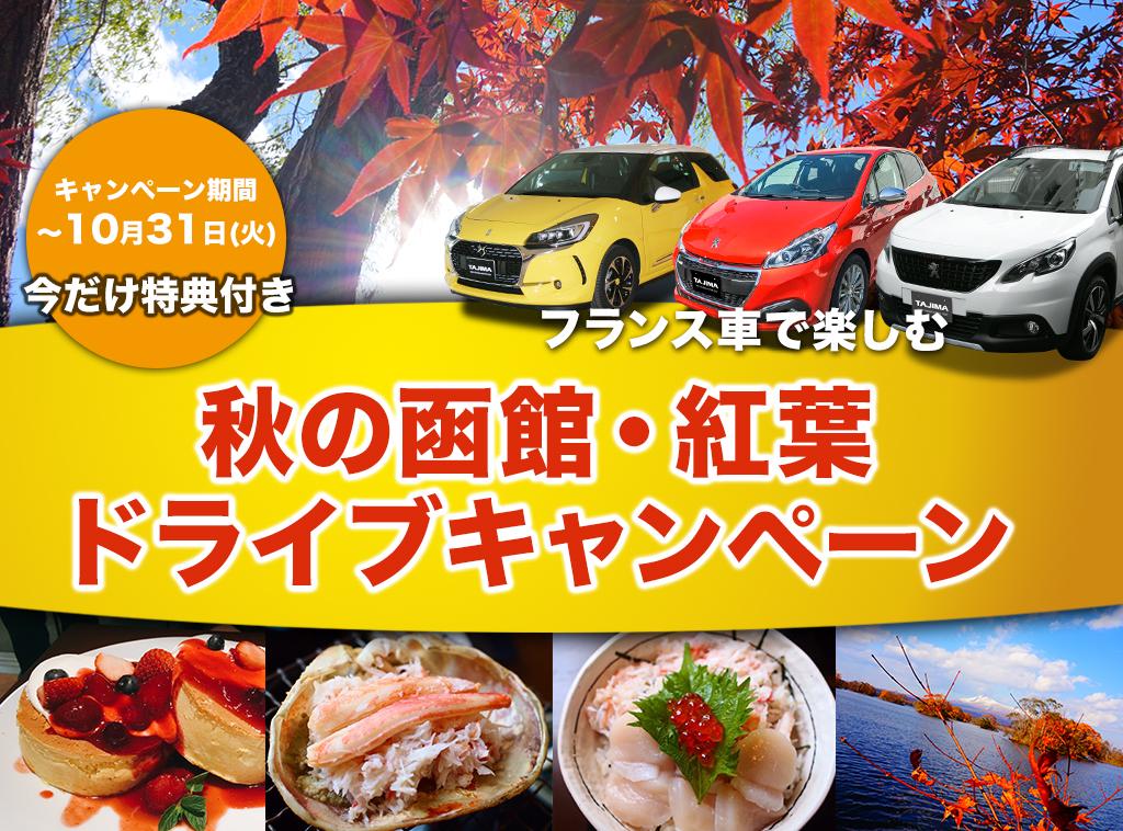 今だけ特典付き!フランス車で楽しむ、秋の函館・紅葉ドライブキャンペーン