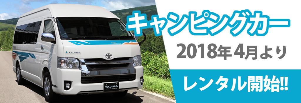 キャンピングカー 2018年4月より、レンタル開始!予約受付中!