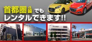 プジョー/シトロエン/DS フレンチレンタカー、首都圏4店舗でもレンタルできます!