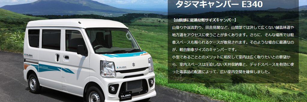 軽キャンピングカー エブリイ