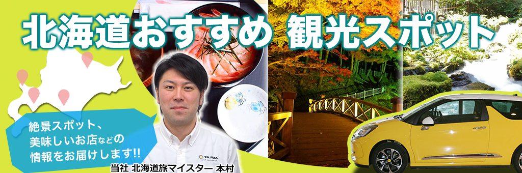 キャンピングカーやフランス車レンタカーで行く、北海道 函館のグルメ・観光スポット
