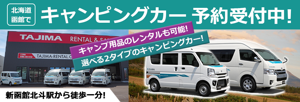 Go, stay.Hokkaido travel is decided by a rental camper!