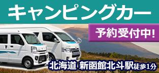 北海道 新函館北斗店 キャンピングカーレンタル 予約受付中!