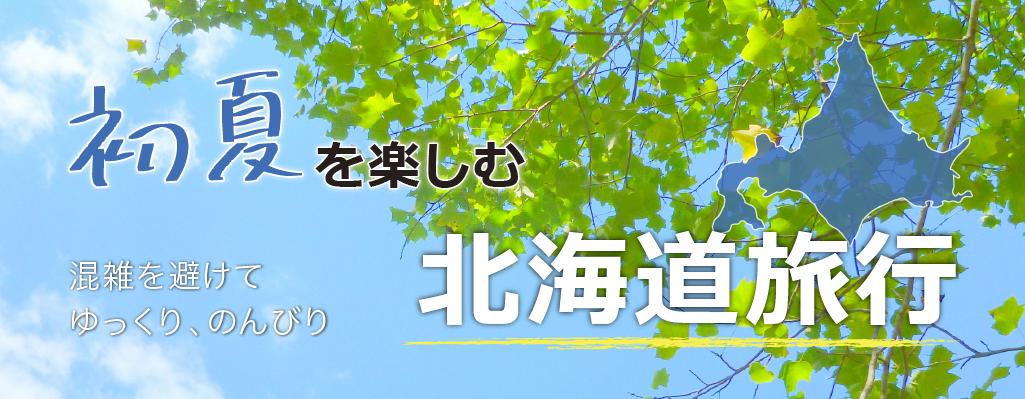 空いてる時期は?函館近辺の空いてる時期をチェック!