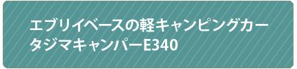 エブリイベースの軽キャンピングカータジマキャンパーE340