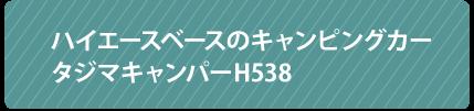 ハイエースベースのキャンピングカー タジマキャンパーE538