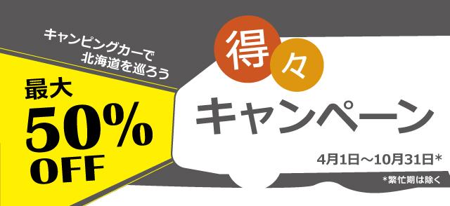 レンタカーが最大で50%OFF!得々キャンペーン